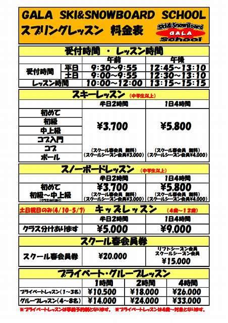2017スプリングレッスン料金表_mini.jpg
