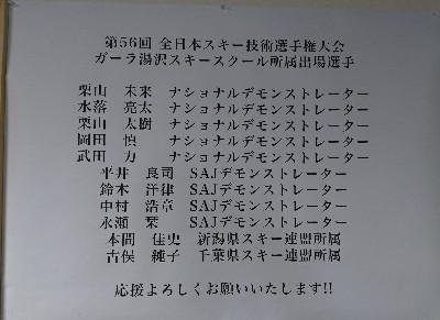 全日本出場選手.jpg